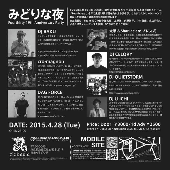 2015midorinayoruB.jpg